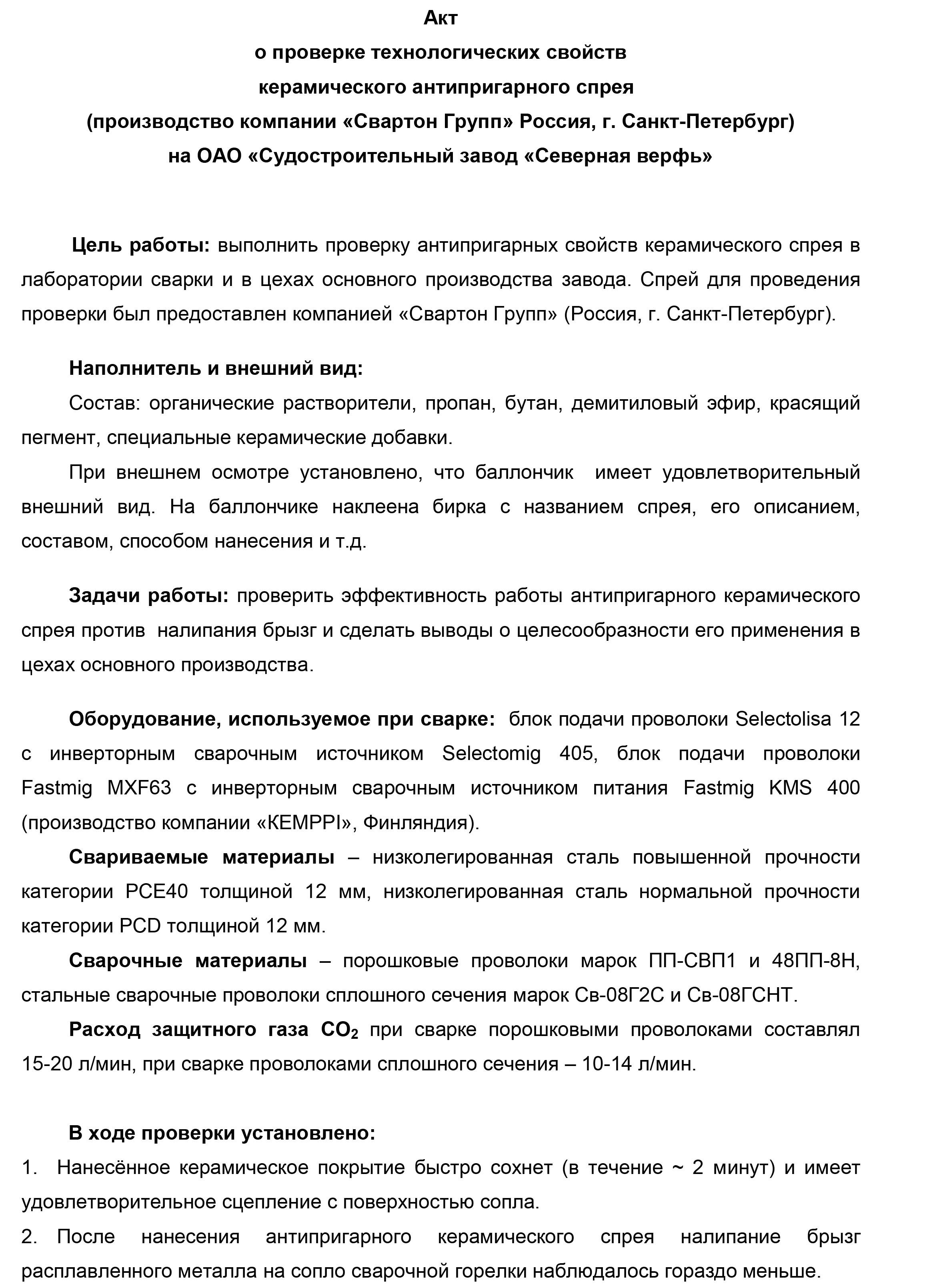 Отзыв Северная Верьфь о сварочной химии свартон