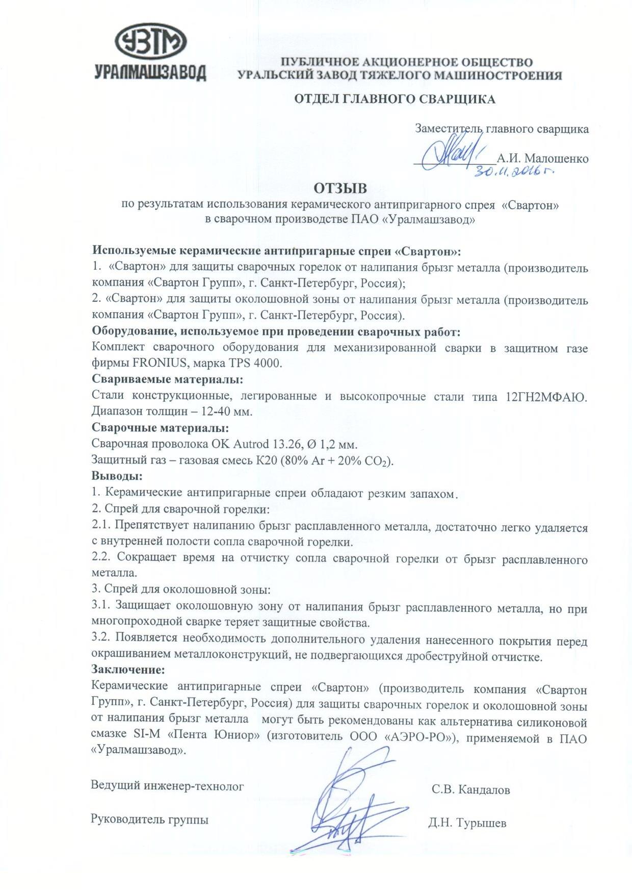 Отзыв УралМашЗавод о сварочной химии сартон